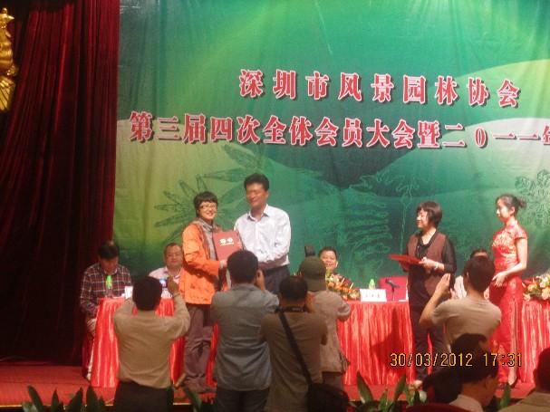 深圳市风景园林协会第三届四次会员大会隆重召开