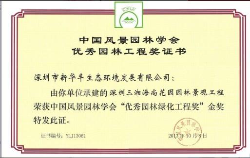 """有限公司荣获""""中国风景园林学会优秀园林工程奖证书"""""""